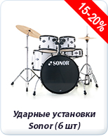 Sonor-drums