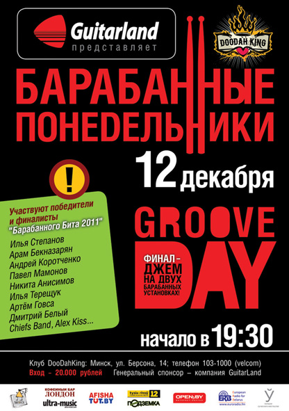 http://guitarland.by/images/stories/articles_guitarland/reports/master_class/2011.12.12-Groove-Day/2011.12.12-Groove-Day.jpg